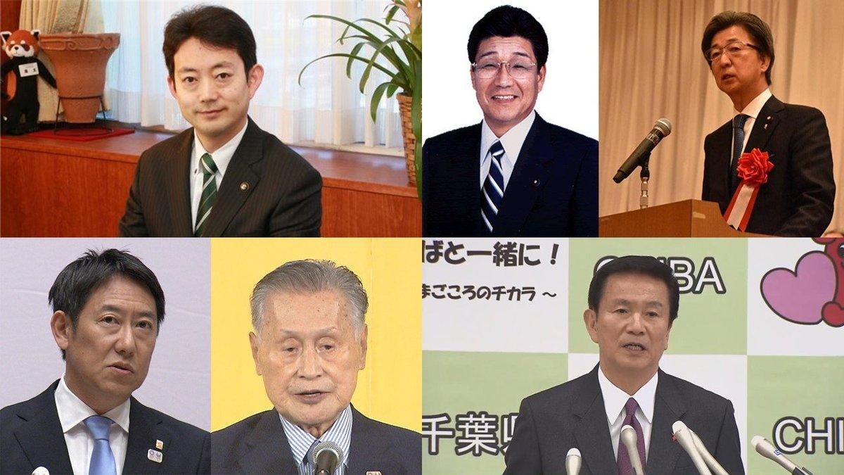 千葉 県 知事 選挙