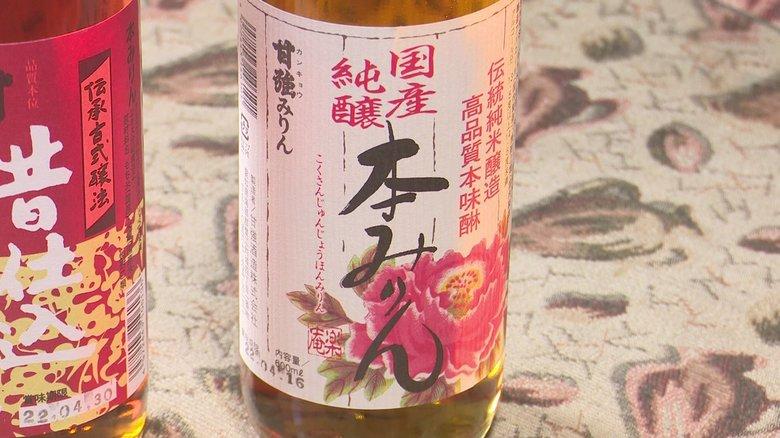 「158年続いた会社を次に…」江戸時代から和食と歩む老舗が造る「極上みりん」 屋号が示す甘味の強さ