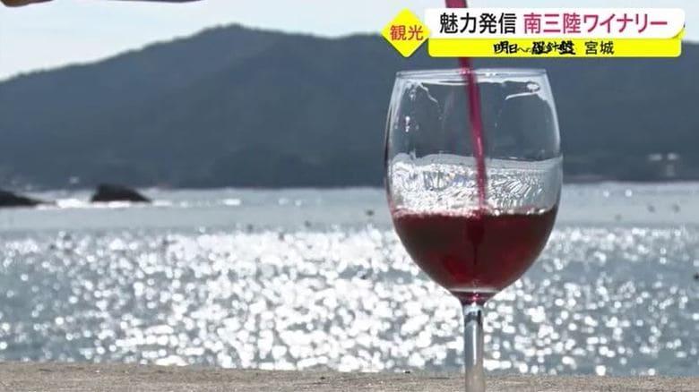 魅力発信「南三陸ワイナリー」 漁港近くにオープン ワインで観光を促進【宮城発】