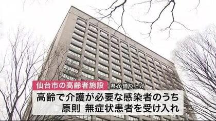 県 速報 宮城 ニュース