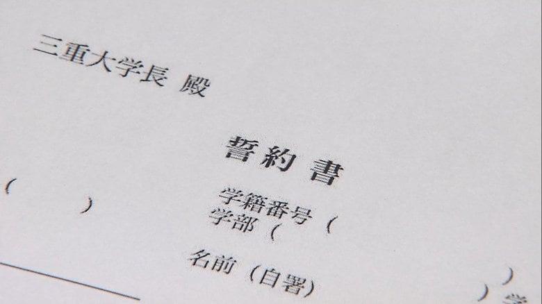 """「会食はしません」「カラオケはしません」三重大学が""""宣言""""地域からの通学生に求めた誓約書が波紋"""