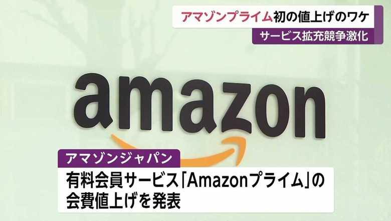Amazon Prime会費  値上げのワケ