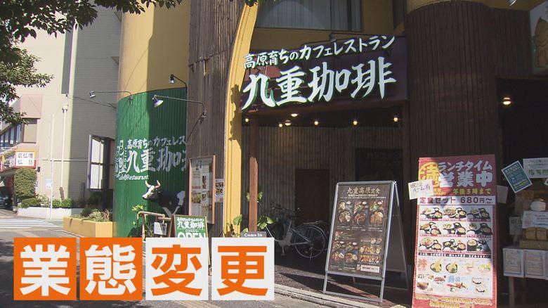 """新型コロナの影響で""""脱居酒屋"""" おしゃれなカフェレストランとなり再出発"""