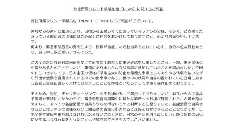 NEWS手越祐也さん芸能活動休止 ジャニーズ事務所が発表