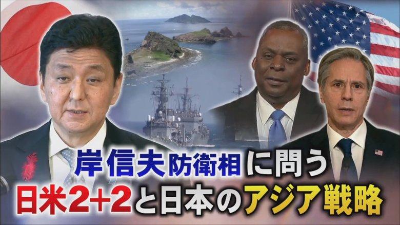 中国の反発は困っていることの表れ…岸防衛相が語る2プラス2で見えた強固な日米関係