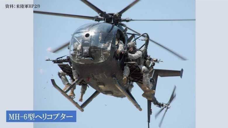"""「金正恩委員長との関係は良い」とトランプ大統領が言った日、LAでナイトストーカーズ""""MH-60/MH-6特殊作戦ヘリ""""が大演習中"""