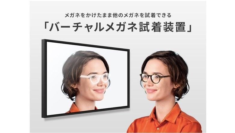 「視力が悪くてよく見えない」を解消! メガネしたままメガネを試着できる装置はコロナ禍の需要もありそう