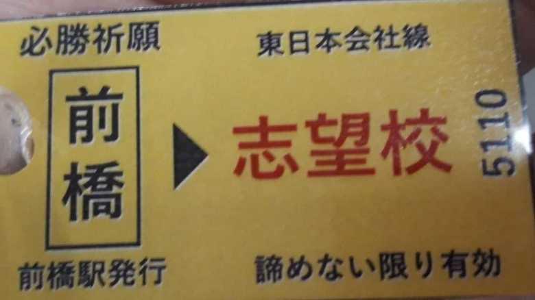 """「志望校行き」の片道切符は""""諦めない限り有効""""…前橋駅が作った受験生への応援に心が温まる"""
