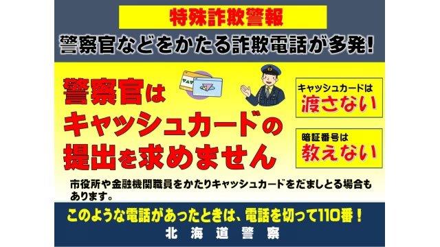 """4日間で""""42件""""不審電話相次ぐ…400万円被害も「特殊詐欺警報」発令 北海道警"""