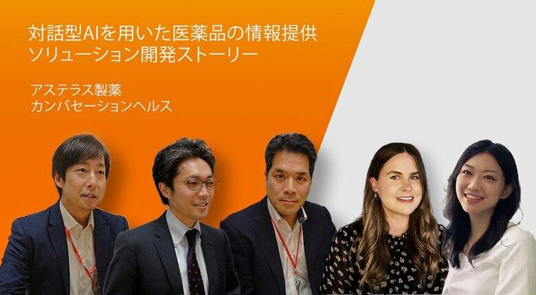[アステラス製薬 × カンバセーションヘルス] 対話型AIを用いた医薬品の情報提供ソリューション開発ストーリー