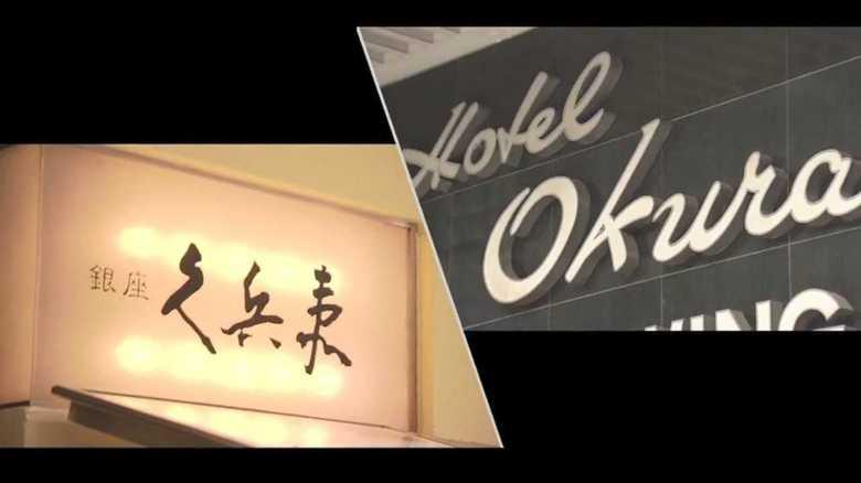 老舗寿司「久兵衛」がホテルオークラ提訴 移転で「格落ち」主張…勝算は?