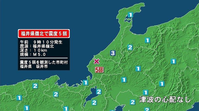 【速報】福井で震度5弱の地震 原発では異常確認されず