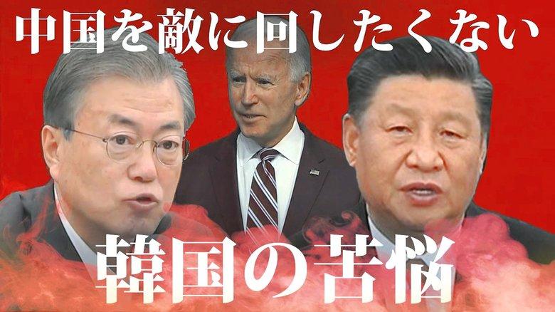 中国を敵に回したくない アメリカ大統領が変わっても変わらぬ韓国の苦悩【世界イッキ見】