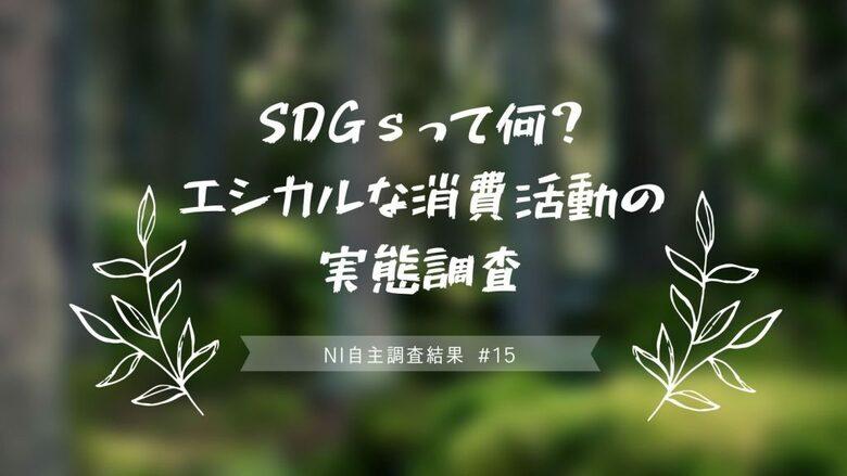 SDGsって何? エシカルな消費活動の実態調査