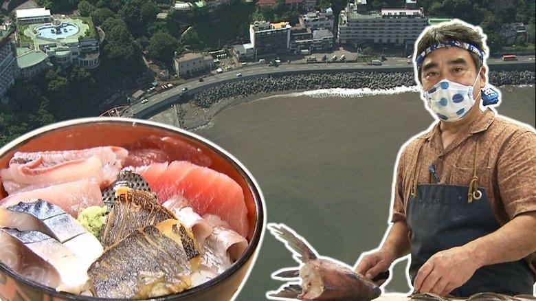 土石流が流れ込んだ熱海市の伊豆山港 亡くなった仲間を思い作った「海鮮丼」と漁業支援