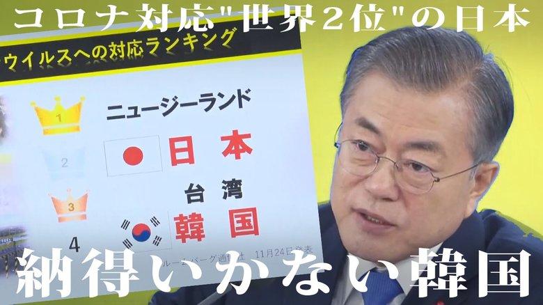 """新型コロナウイルス対応「世界2位の日本」を認めたくない""""4位""""の韓国 第3波襲来の世界イッキ見"""