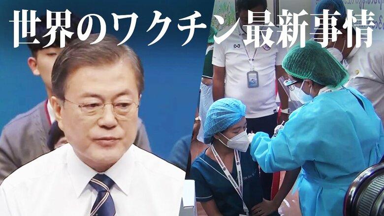 """【世界のワクチン最新事情】出遅れた韓国とタイ 世界をリードするイギリス 課題は""""安定供給"""""""