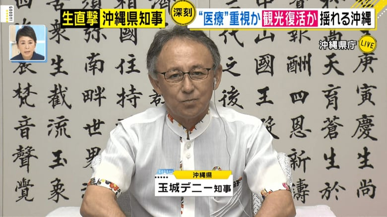 病床のひっ迫続く沖縄県の玉城デニー知事が生出演 観光推進と感染拡大防止のバランス 今後は?
