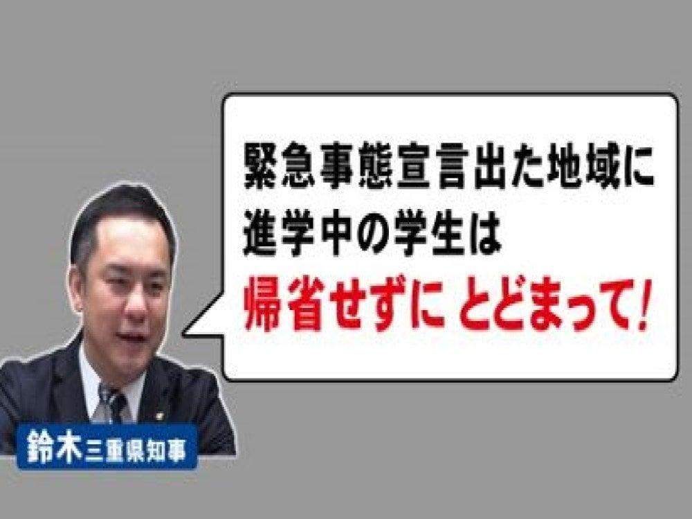 愛知 県 緊急 事態 宣言 どうなる