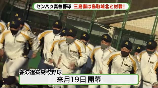 「目標は甲子園1勝」センバツ高校野球 三島南は鳥取城北と対戦