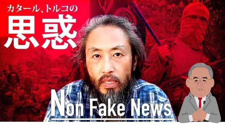 安田純平さん解放 カタール・トルコの思惑は? カショギ氏殺害も関係か