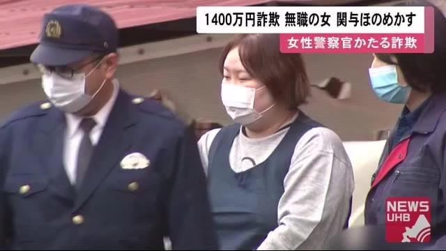 「報酬が欲しくて」だまし取ったカードで170万円引き出す…また警察官名乗る手口 27歳女3度目逮捕