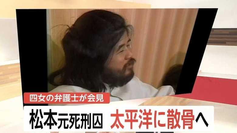 「聖地化されないよう」松本元死刑囚の遺骨は太平洋に散骨へ