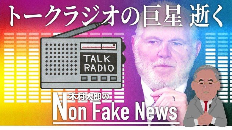 """全米1500万人が聞いたトーク・ラジオの巨星リンボー氏逝く 真の功績は""""ラジオの再活性化""""だった"""