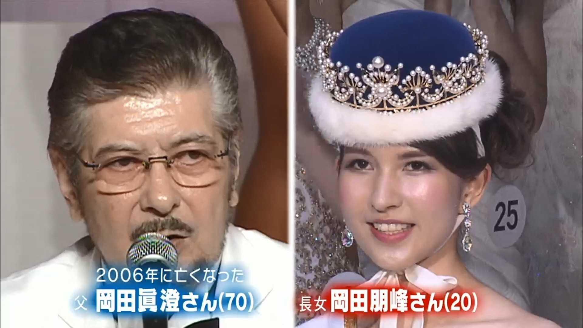 """岡田眞澄さんの長女が""""ミス・インターナショナル日本代表""""に!…「父は ..."""