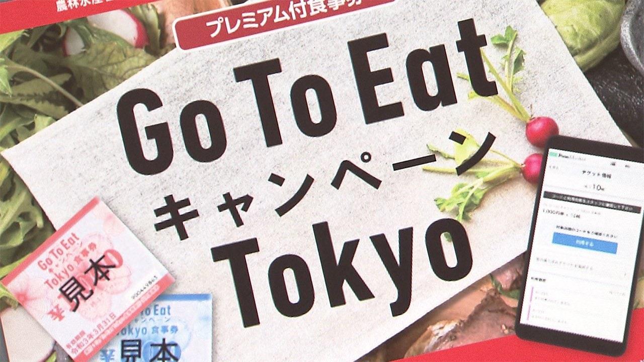 券 東京 食事 goto