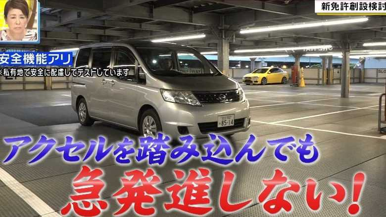 """すぐにできる高齢ドライバー事故対策!車に後付けできる""""急発進防止装置""""を宮澤智アナが体験運転"""