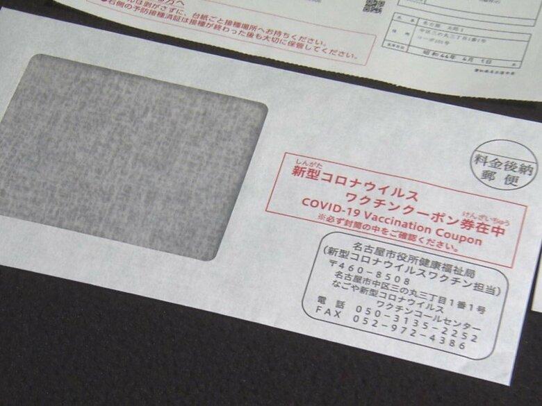 赤字で「クーポン券在中」…新型コロナワクチン接種券 自治体から送付される封筒の中身は 名古屋市の事例