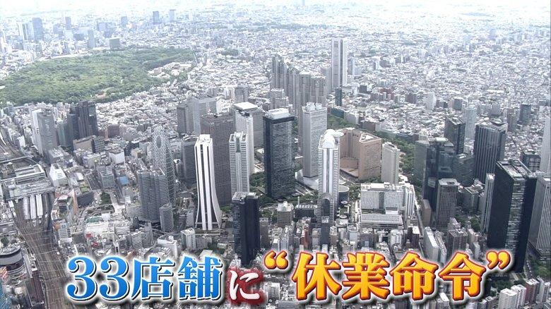 東京都の「休業命令」をめぐる攻防 従わない理由…不公平感も