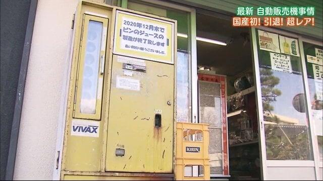 今、自動販売機が熱い! ご当地グルメから懐かしいジュースまで【広島発】