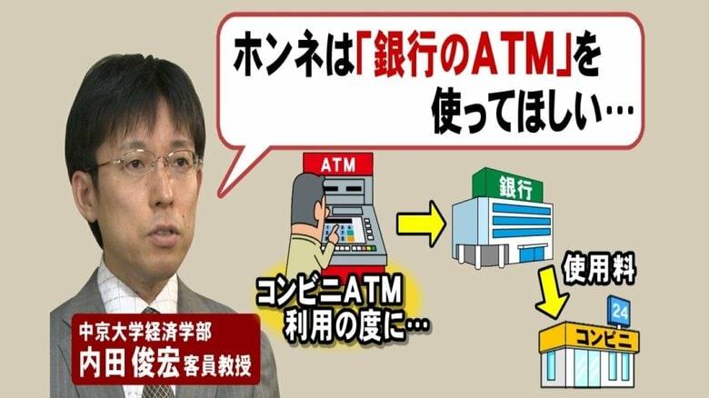 ローソンのATM手数料引き上げ…専門家が指摘する銀行のホンネ「銀行ATM使って欲しい」