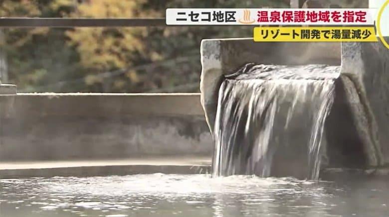 """北海道の温泉地「ニセコ」で""""湯量減少"""" 背景にはリゾート開発…資源の枯渇防ぐため「保護地域」を指定"""
