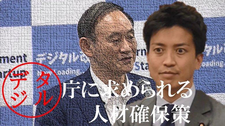 デジタル後進国日本の救世主となれるか?デジタル庁に求められる人材確保策「やりがいと転職メリット確保を」