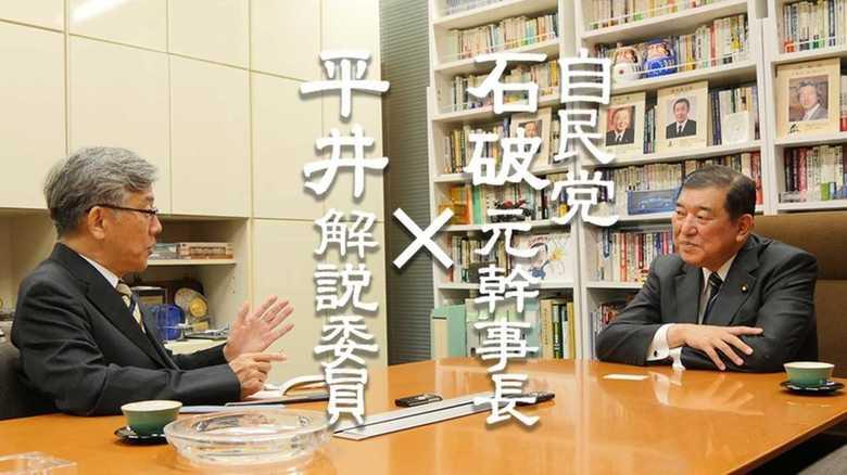 石破茂氏が憂う「安全保障を真面目に考えることを異端視する風土」【平井文夫の聞かねばならぬ】PART2