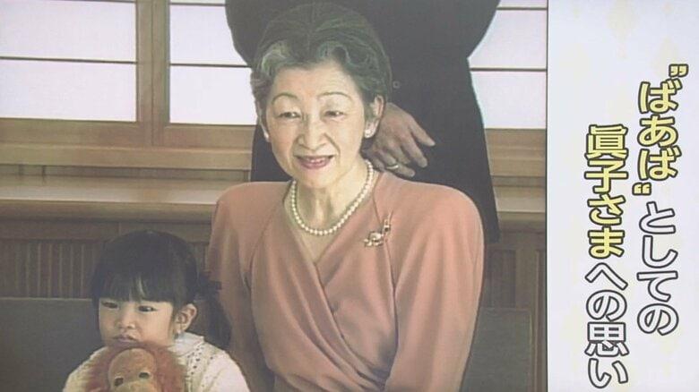 """""""ばあば""""と""""初孫""""として30年…結婚の眞子さまを美智子さまはどう見送られる?歴史から伺えるお二人の絆"""