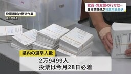 自民党県連 総裁選の投票用紙を発送