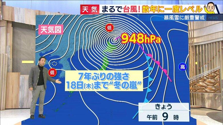 """数年に一度レベル""""爆弾低気圧""""が猛威 「まるで台風」…暴風雪に厳重警戒 外出控えて"""