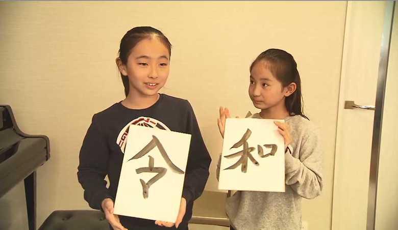 """姉が「令」で妹が「和」…新元号 """"奇跡の姉妹""""を発見!"""