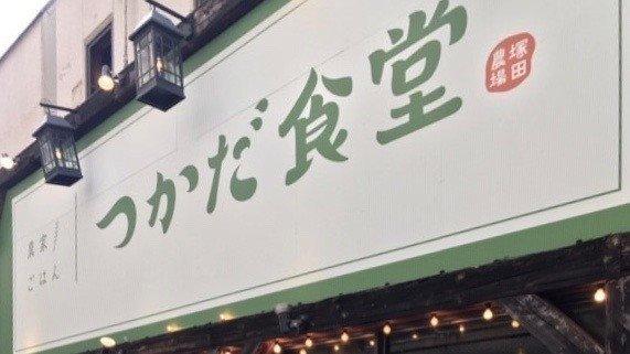 """【独自】「塚田農場」一部居酒屋を定食屋に """"コロナ""""で業態変更"""