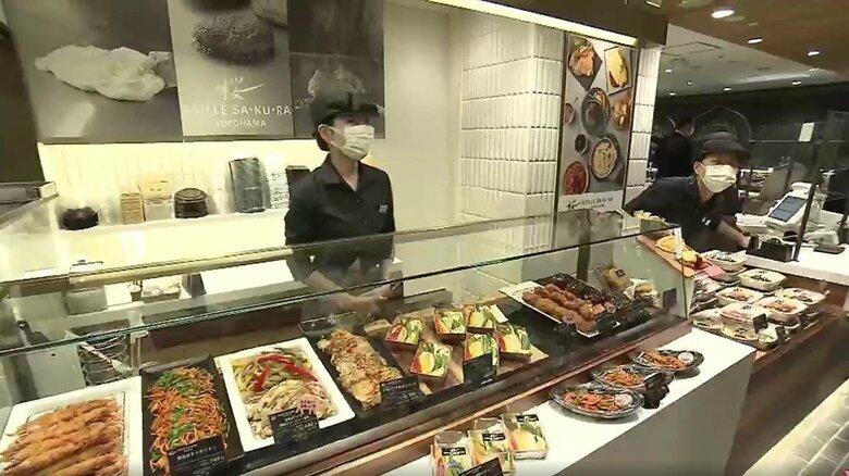 パンだけで40店舗!横浜高島屋に日本最大級のデパ地下誕生 専門家「ちょっと贅沢な食と駅直結に商機」