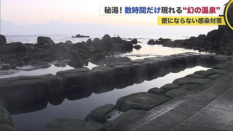 潮が引いた数時間だけ現れる「幻の温泉」が北海道にあった 体の中から温まるご当地グルメも