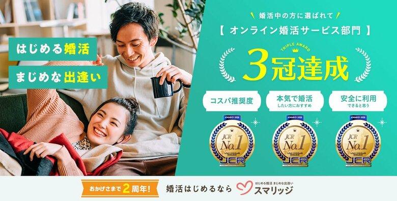 オンラインで完結する婚活支援サービス「スマリッジ」が日本コンシューマーリサーチのアンケート調査でオンライン婚活サービス部門の3冠を達成しました!