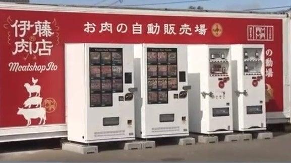ジンギスカンや最高級ステーキも…「肉の自販機」誕生…コロナ禍の新販売モデルに期待【北海道発】