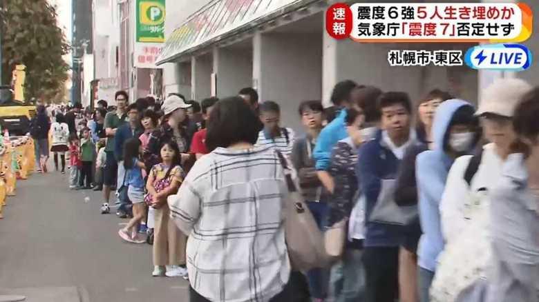 札幌市内ショッピングセンターに300人以上の長蛇の列