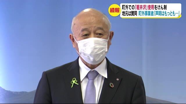 使い放題は… 町外での『軽井沢』使用をけん制 地元は賛同 町外事業者「声明はもっとも」