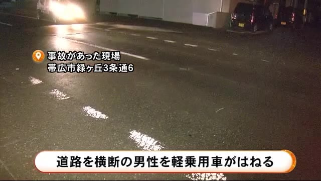 道路を横断中の70代男性 軽乗用車にはねられ重傷 運転手を逮捕 北海道・帯広市